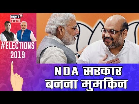Breaking News: Exit Poll के मुताबिक़ NDA की जीत, नए साथी के बगैर सरकार बनाना मुमकिन | Exit Poll 2019
