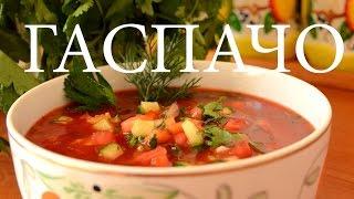 Гаспачо как приготовить  холодный супец