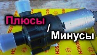 видео Дополнительная помпа на печку ВАЗ 2110