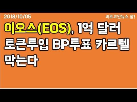 [비트코인뉴스 팡] 이오스(EOS), 1억달러 토큰 투입
