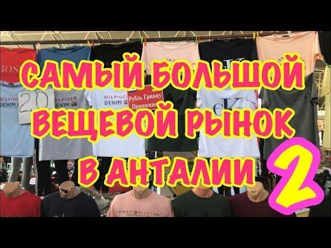 ТУРЦИЯ 2018 / ВЕЩИ В АНТАЛИИ / вещевой рынок / одежда в Анталии / ЧАСТЬ 2