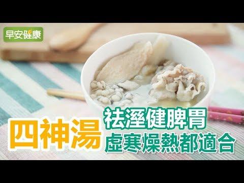 四神湯祛溼健脾胃 虛寒燥熱都適合【早安健康】