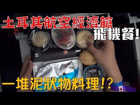 【Joeman】土耳其航空經濟艙飛機餐!竟然出現一堆泥狀物料理?