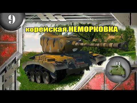 Мультики World of Tanks -