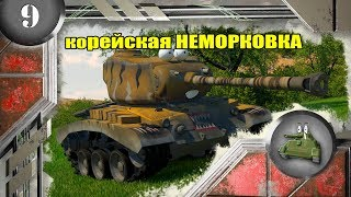 "Мультики про танки. КОРЕЙСКАЯ ""НЕМОРКОВКА""."
