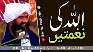 ALLAH ki Nighmatay - Best Bayan By Dr. Suleman Misbahi 2019