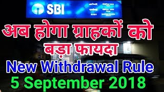 SBI रुपए निकालने का नया नियम   State Bank Of India New Withdrawal Rules 2018-2019 Hindi