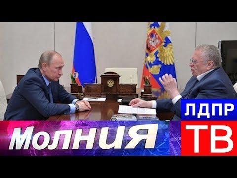 """Жириновский против """"пенсионной реформы"""" и предлагает свой вариант!"""