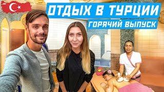 Тайский Массаж в Турции - VIP Spa в Аланье   В Турцию на Машине, Отзыв Ребят
