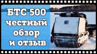 Вот это реальная тема!????Мотобуксировщик БТС 500. Самый честный обзор и отзыв владельца мотособаки.