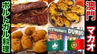 澳門 ポルトガル料理 を食べに行った!DUMBO 牛肉のスペアリブ・タラすり身コロッケ・ムール貝ポテトグラタン焼き・ポルトガルビール
