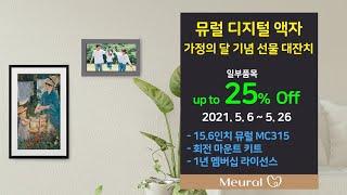 뮤럴 디지털 액자 가정의 달 기념 선물 대잔치