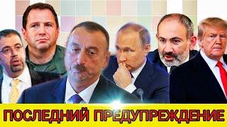 Армия Армянии готова на любой ситуации Пусть Азербайджан подумает прежде чем начать