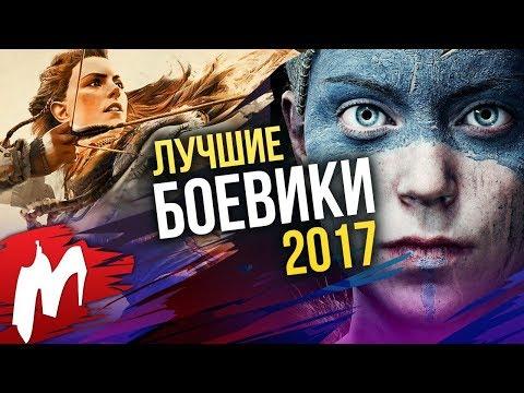 Лучшие БОЕВИКИ 2017   Итоги года - игры 2017   Игромания