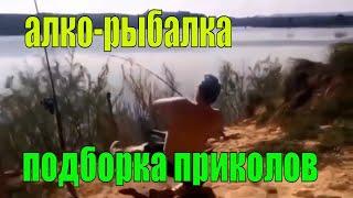 РЫБАЛКА ПО РУССКИ ПОДБОРКА ПРИКОЛОВ НА РЫБАЛКЕ Пьяные на рыбалке ПЕРЕЗАГРУЗКА 12
