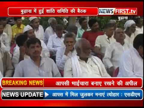 Budhana News: Budhana Latest News and Headlines Today ...