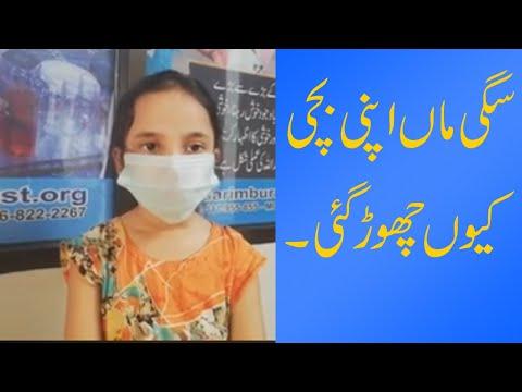 Ehsaas Paida Karen Share Karen | Sarim Burney Trust