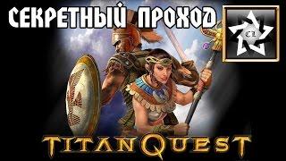 Секретный уровень в Titan Quest: Immortal throne