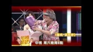 中視11/2「萬秀豬王」#64 陽帆(陽婆婆)+黃思婷
