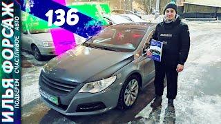 Volkswagen Passat CC за 610.000 рублей.  ФВ Пассат СС 2008 2.0 АКПП.  Автоподбор Форсаж...