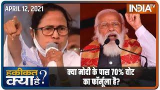 क्या मोदी के पास 70% वोट का फॉर्मूला है? | Haqiqat Kya Hai, April 12 2021