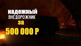 ЛУЧШИЙ ЯПОНСКИЙ ВНЕДОРОЖНИК ЗА 500 000 Р!