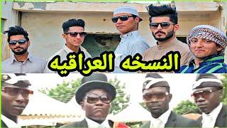 رقصة التابوت النسخه العراقيه تحشيش - عمرك خسارة اذا ما شفته 😂