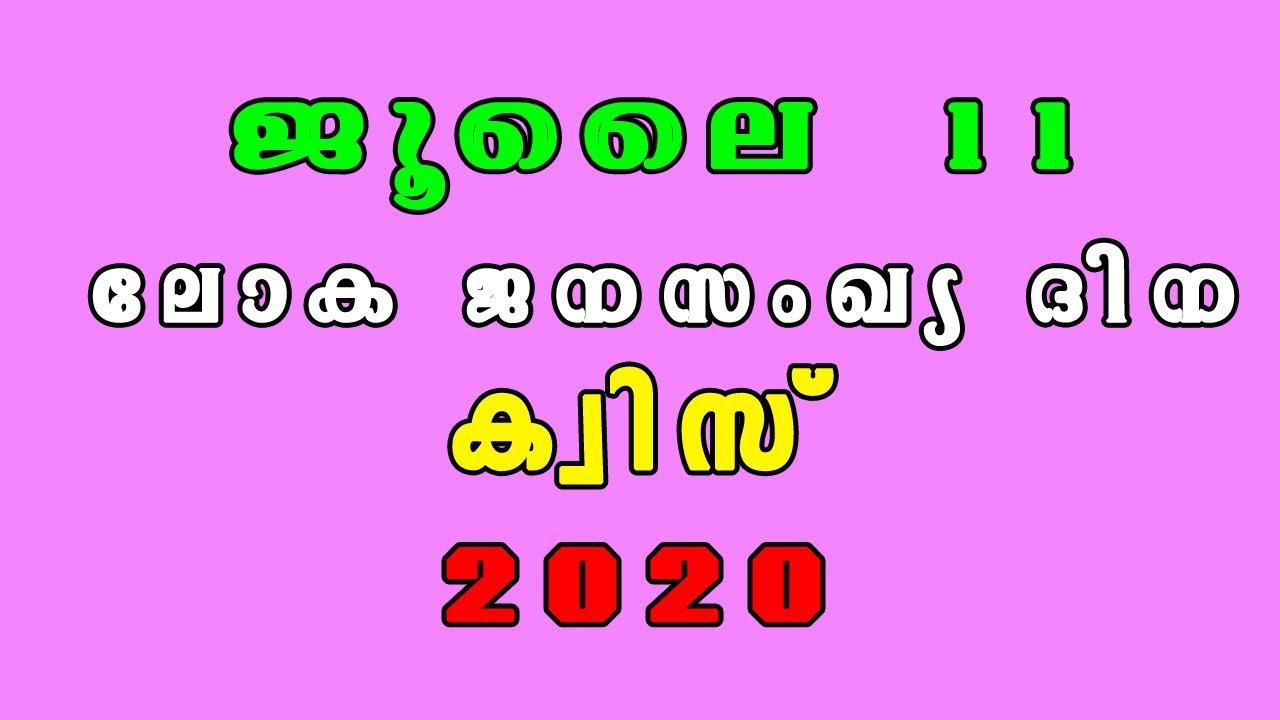 ജനസംഖ്യ ദിന ക്വിസ് | population day quiz in malayalam