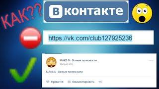 Как ВКонтакте сделать ссылку на человека словом?