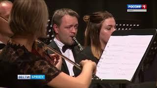 В Брянске открылся концертный сезон