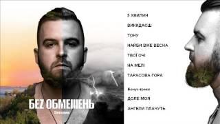 """БЕZ ОБМЕЖЕНЬ альбом """"5хвилин"""" 2017"""