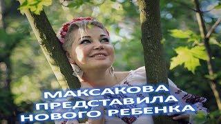 Максакова  представила нового ребенка   (21.06.2017)