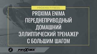 PROXIMA ENIMA переднеприводный домашний эллиптический тренажер с большим шагом(, 2014-12-21T20:03:02.000Z)