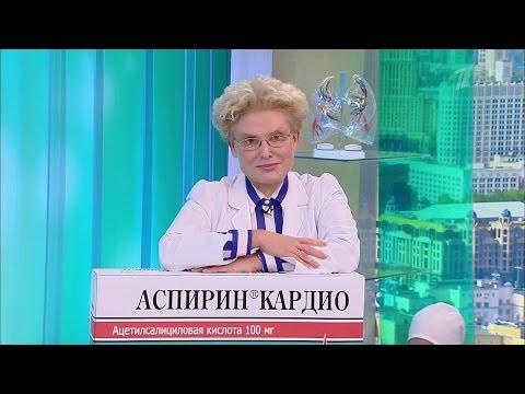 Здоровье. Аспирин. Старое лекарство — новая польза. (25.09.2016)
