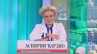 здоровье. Аспирин. Старое лекарство  новая польза. (25.09.2016)