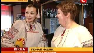 Украина глазами японцев