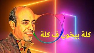 all new|  مهرجنات |مهرجان كلة بيخونى ف كلة غناء   ملاك|مهرجنات 2020