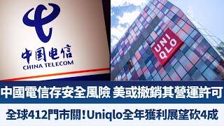 中國電信存安全風險 美或撤銷其營運許可|全球412門市關!Uniqlo全年獲利展望砍4成|產業勁報【2020年4月10日】|新唐人亞太電視