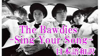 The Bawdies: Sing Your Song (和訳)】 チャンネル登録是非お願いしま...