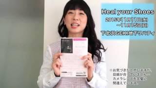 田代さやか主演舞台「Heal your Shoes」 2015年11月11日(水)~11月15...