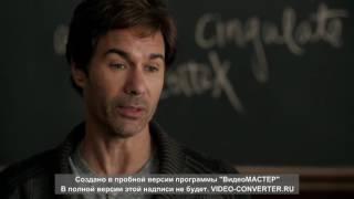 Восприятие. 13 серия 3 сезон.avi