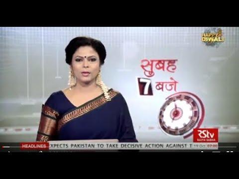 Hindi News Bulletin | हिंदी समाचार बुलेटिन – Oct 19, 2017 (7 am)
