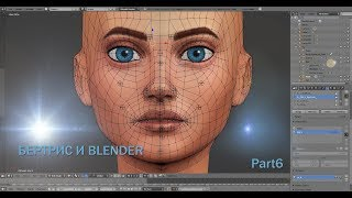 The Sims 4.Blender.Бертрис и Blender.Часть 6.Hairstyle Korra.Причёска Корра.