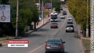 16.07.2018 Мост через суходол на проспекте Гагарина в Севастополе расширят