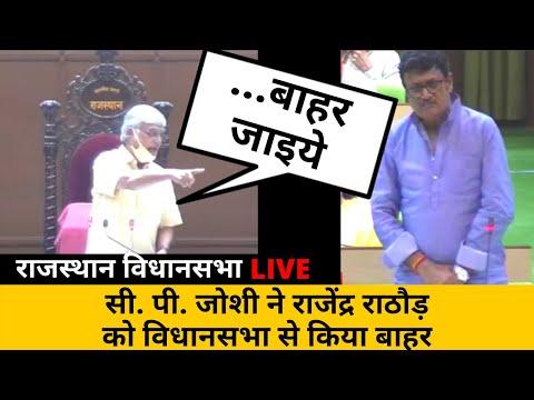 C P Joshi ने MLA Rajendra Rathore को विधानसभा से किया बाहर, हंगामा | Rajasthan Vidhan sabha