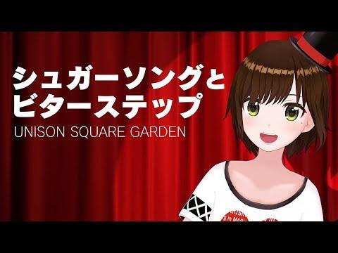 シュガーソングとビターステップ / UNISON SQUARE GARDEN( cover by かしこまり )