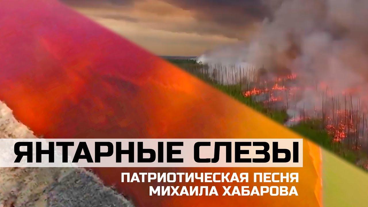 Янтарные слезы. Песня Михаила Хабарова.