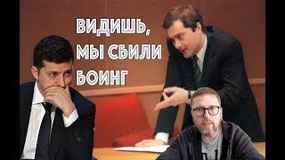 О чем не договорился Сурков с Зеленским