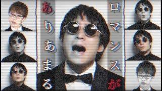 【動画出演】 横国アカペラサークルStairways OB ぬ。 名古屋アカペラサ...