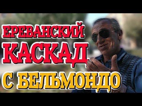 Ереванский Каскад. Бельмондо из Еревана. Что посмотреть в Армении.  #армениясбмв